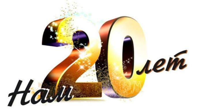 Нам 20 лет!